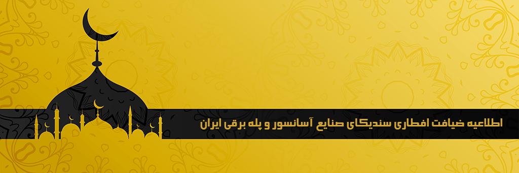 اطلاعیه ضیافت افطاری سندیکای صنایع آسانسور و پله برقی ایران