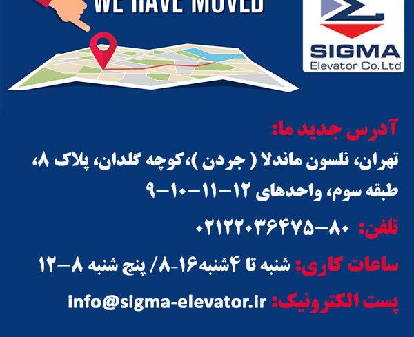آدرس جدید ما