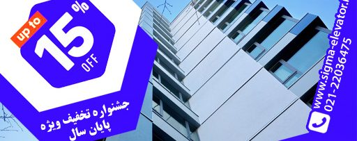 جشنواره تخفیف ویژه عیدانه سیگما آسانسور